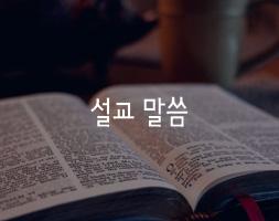 02-Sermon